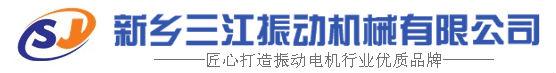 新乡三江振动电机厂家